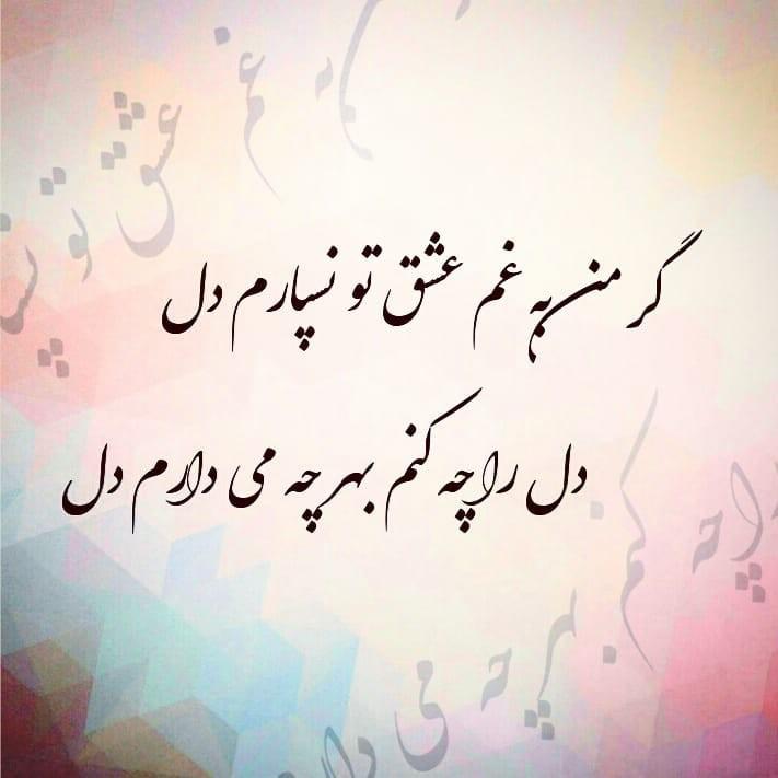 دو شعر کوتاه عاشقانه زیبا