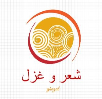 شعر و غزل-اشعار ناب فارسی