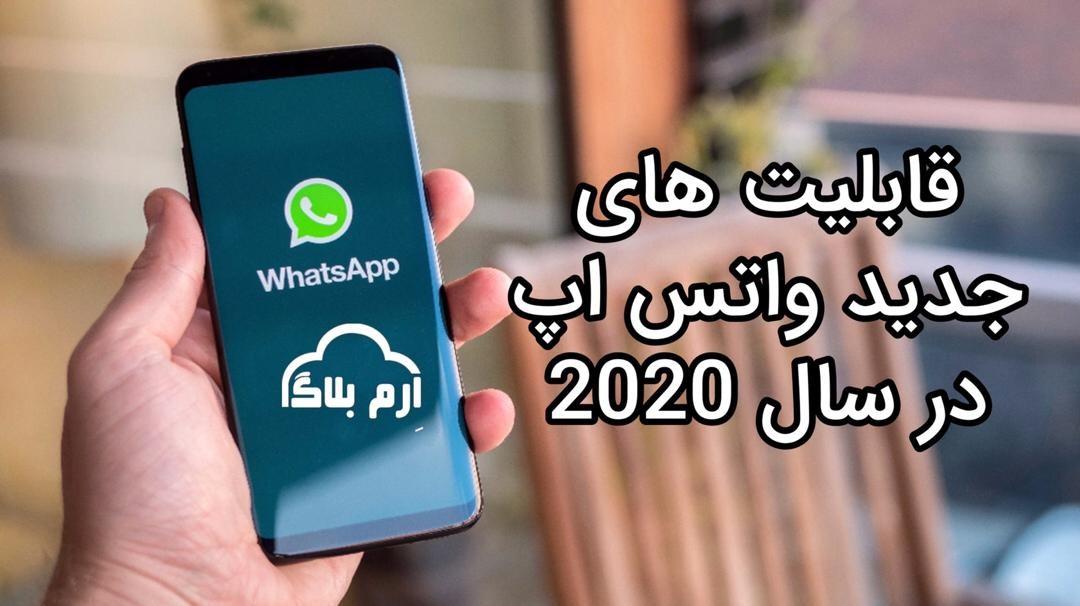 قابلیت های جدید واتس اپ در سال 2020