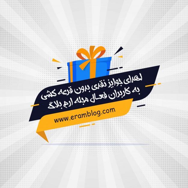 اهدای جوایز نقدی به کاربران فعال