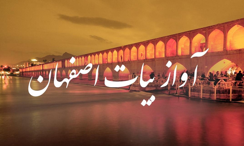 بیات اصفهان