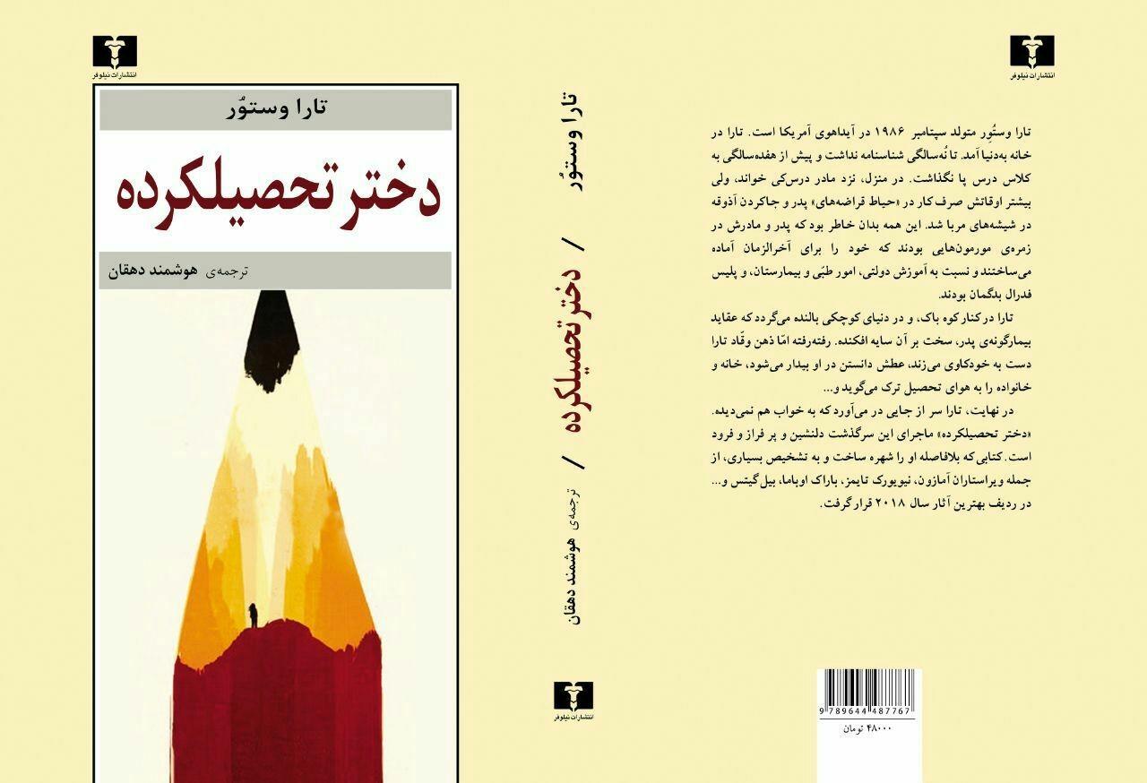 معرفی کتاب : دختر تحصیلکرده