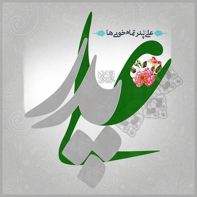 غزل فاروق