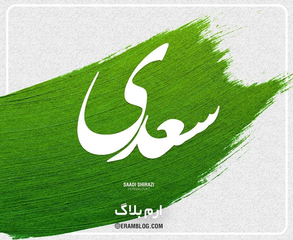 اول اردیبهشت روز سعدی شیرازی