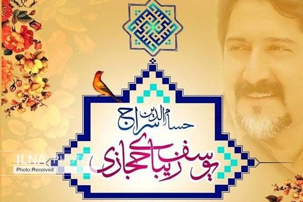 آهنگ زیبای حسام الدین سراج به نام یوسف زیبای حجازی: