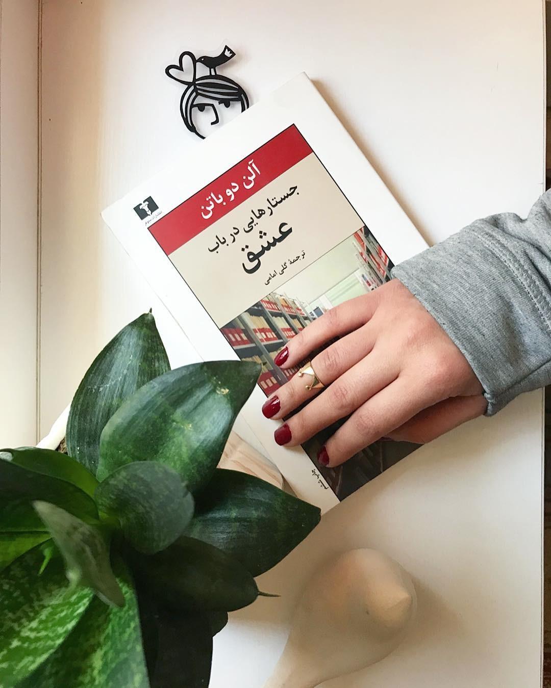 معرفی کتاب جستارهایی درباب عشق:
