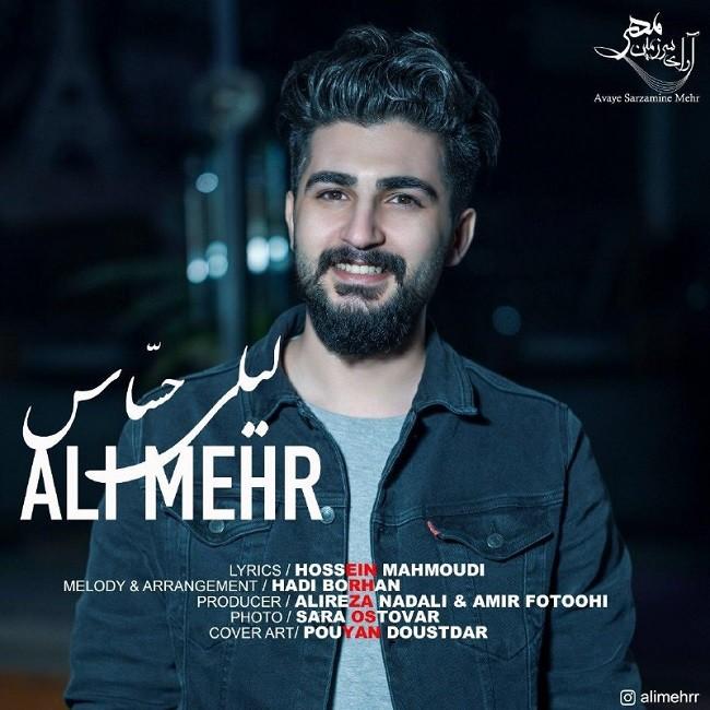 آهنگ جدید علی مهر _ لیلی حساس