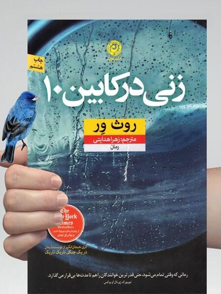 معرفی کتاب زنی در کابین 10