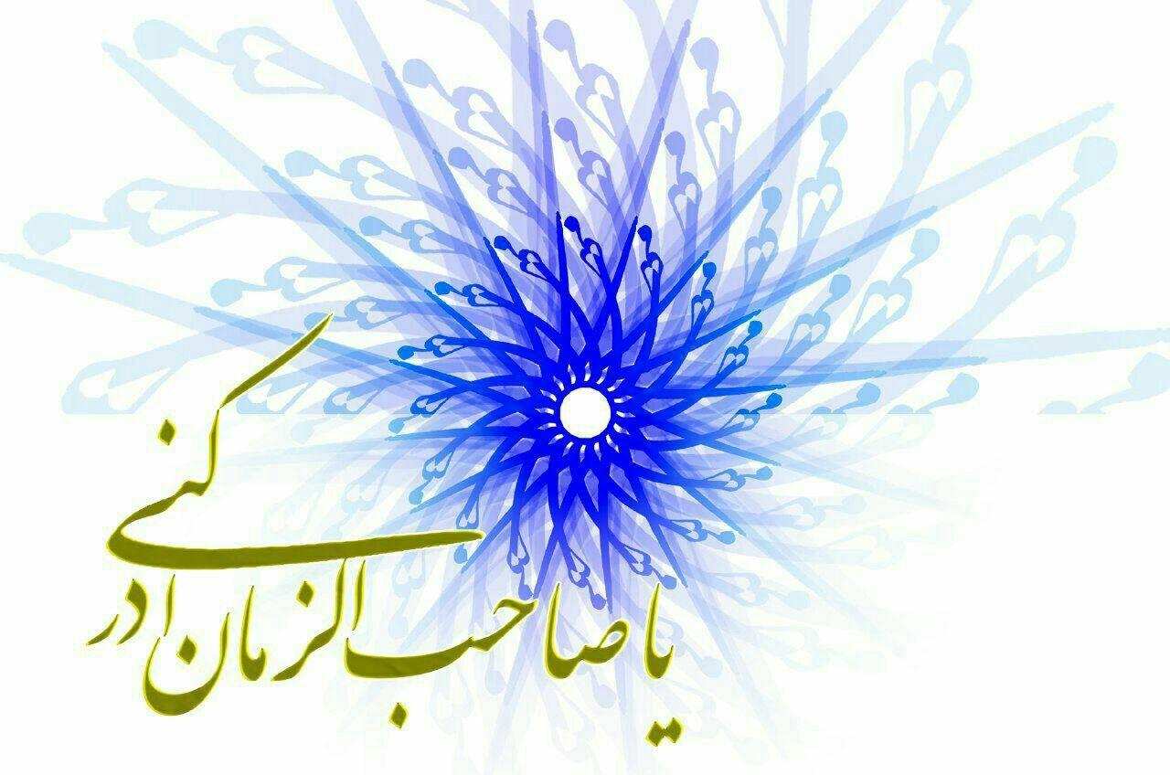 نیمه شعبان ولادت امام زمان (عج) بر تمامی مسلمین جهان مبارک باد