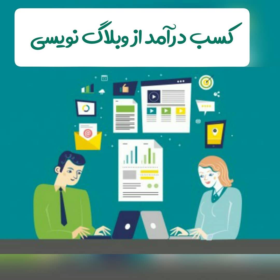 کسب درآمد از وبلاگ نویسی