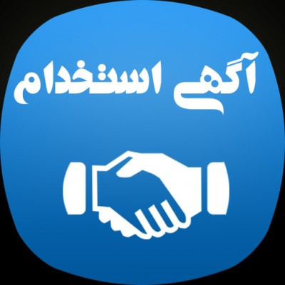 ایران استخدام | آگهی استخدام | اخبار استخدام