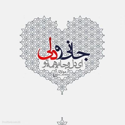 چندبیتی عاشقانه زیبا از مولانا