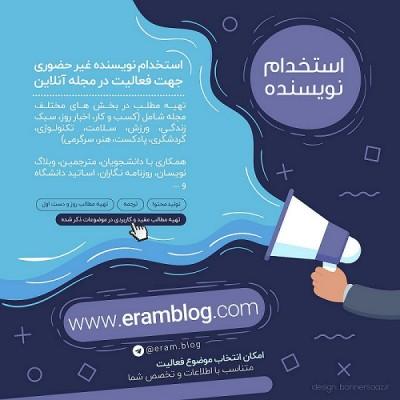 استخدام نویسنده آنلاین در مجله اینترنتی ارم بلاگ