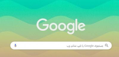 برخی کلمات کلیدی پر جستجوی گوگل