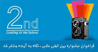 جشنواره بینالمللی عکس نگاه به آینده