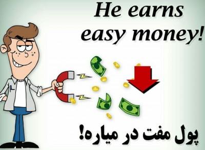 پول مفت درمیاره | He earns easy money