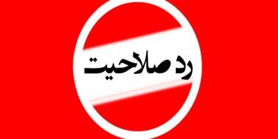 کدام کاندیداهای شاخص مجلس در شیراز و شهرستانها رد صلاحیت شدند؟
