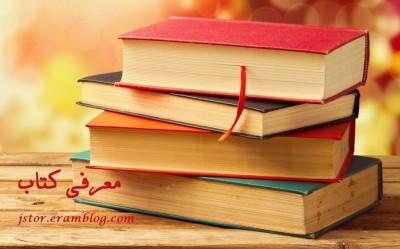 معرفی کتاب | مدیریت و بازاریابی و فروش