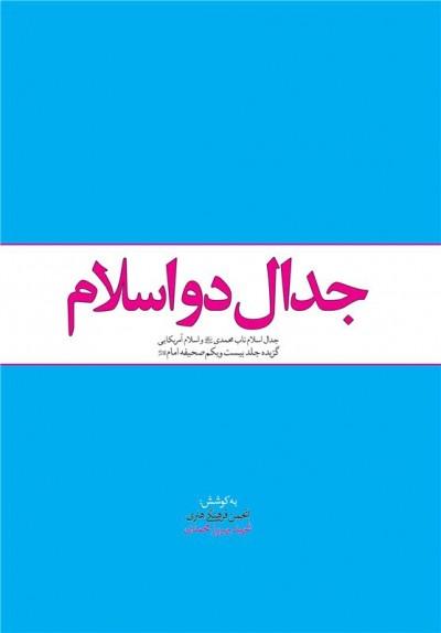 معرفی کتاب؛ قسمت دوم، جدال دو اسلام