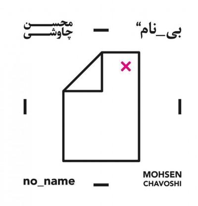 آلبوم جدید محسن چاوشی منتشر شد