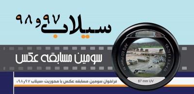 فراخوان سومین مسابقه عکس سیلاب
