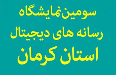 سومین نمایشگاه رسانه های دیجیتال استان کرمان