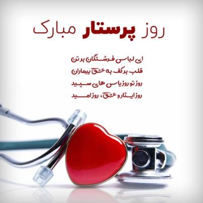 ولادت حضرت زینب و روز پرستار مبارک باد
