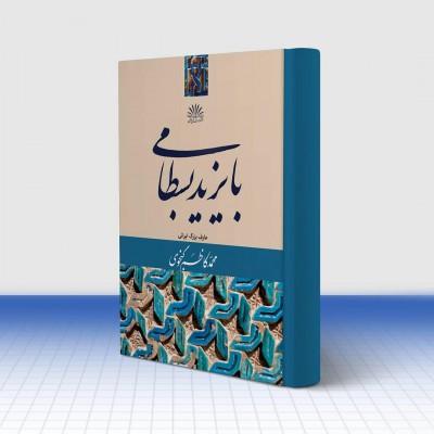 احترام به طبیعت در ایران باستان