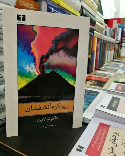 رمان زیر کوه آتشفشان