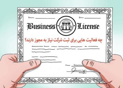چگونگی اخذ مجوز برای ثبت شرکت
