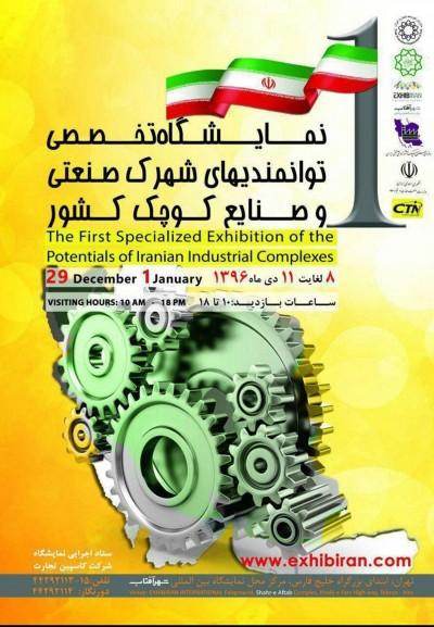 بزرگترین نمایشگاه توانمندی های صنایع کوچک ایران