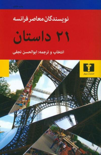۲۱ داستان از نویسندگان معاصر فرانسه - چاپ هفتم