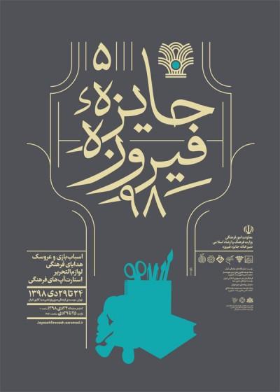 پنجمین دوره جایزه فیروزه