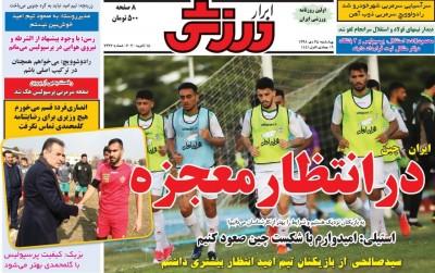 تیتر امروز روزنامه ابرار ورزش