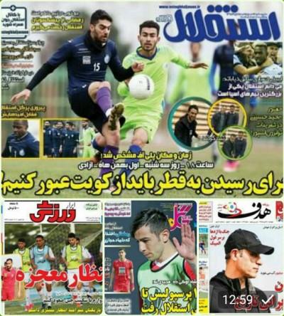 اخبار امروز فوتبال ایران