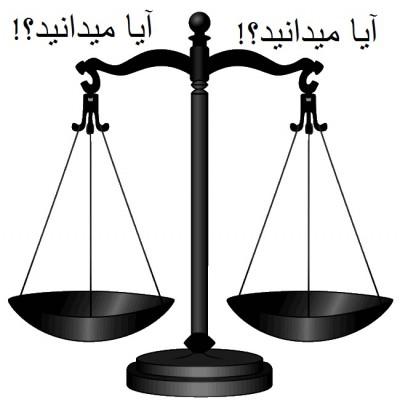 آیا میدانیدهای حقوقی