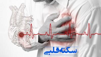 اقداماتی که در هنگام بروزسکته قلبی و مغزی باید انجام دهید!!!