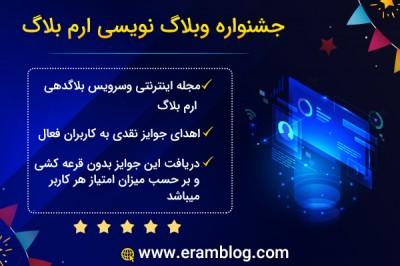 جشنواره وبلاگ نویسی ارم بلاگ