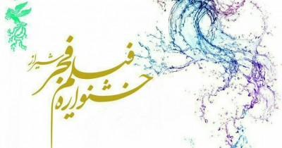 شیراز میزبان نوزدهمین جشنواره فیلم فجر
