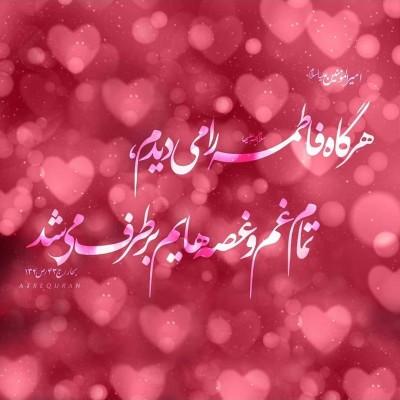ولادت حضرت زهرا (س) و روز مادر مبارک باد