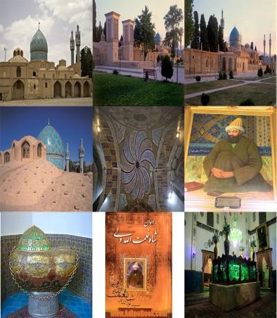 شاه نعمت الله ولی | استاد آرامش و شاعر ایرانی صوفی