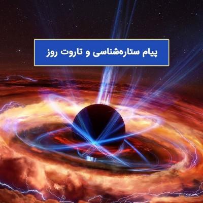پیام ستاره شناسی