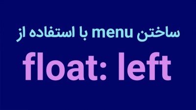ساختن menu با استفاده از float: left