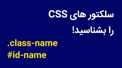 سلکتور های css را بشناسید!