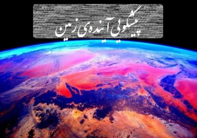 پیشگویی سرنوشت زمین!حتمابخوانید