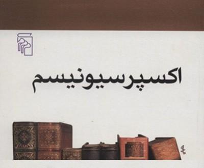 آشنایی با مکاتب ادبی - این قسمت : اکسپرسیونیسم