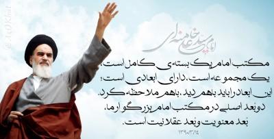 امام خمینی و خطابه هایش