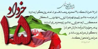 پانزده خرداد ماندگار در تاریخ