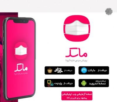 اپلیکیشن مورد تایید وزارت بهداشت برای آگاهی از اخبار و نمایش مناطق شیوع کرونا