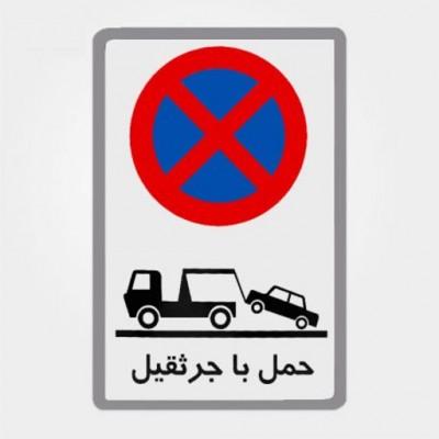 آیا میدانید حمل خودرو با جرثقیل در حضور راننده غیر قانونی است؟
